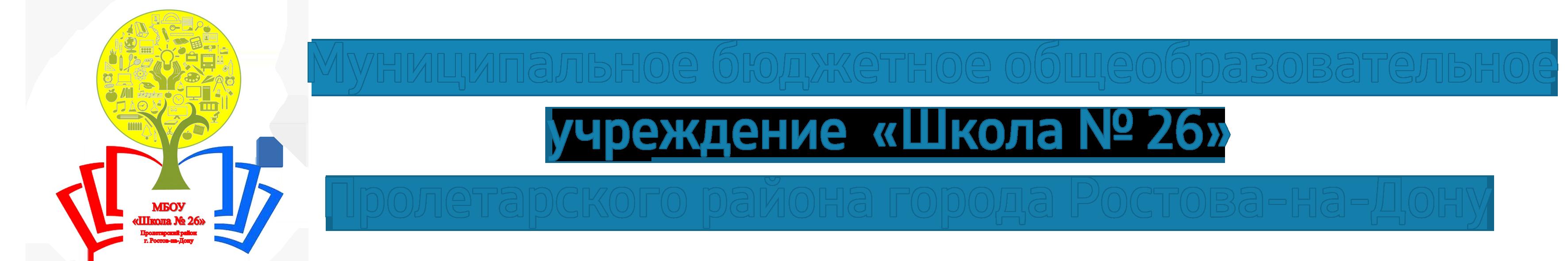 """МБОУ """"Школа №26 Ростова-на-Дону"""""""